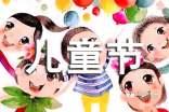快乐的六一儿童节千亿国际qy886300字6篇