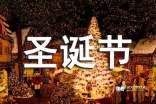 圣诞节的千亿国际qy886300字