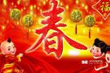 盼春节作文300字