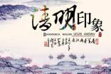 清明节小学千亿国际qy886300字