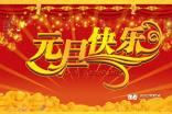 元旦节的千亿国际qy886300字